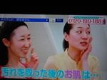 BSが映る!!!