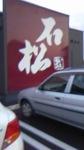 浜松餃子と言えば、石松!!!