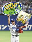 2000安打達成、おめでとうございます!!!