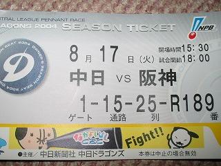 頂いた阪神戦のチケットです♪