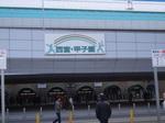 27年振りに訪れた甲子園!!!