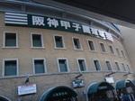 甲子園球場の名物、ツタが無い!!